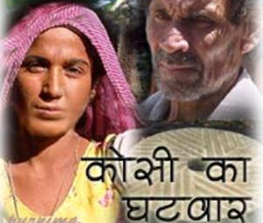 अनुदित कथाः कोसीका घटवार (कोसीको घट्टवाल)